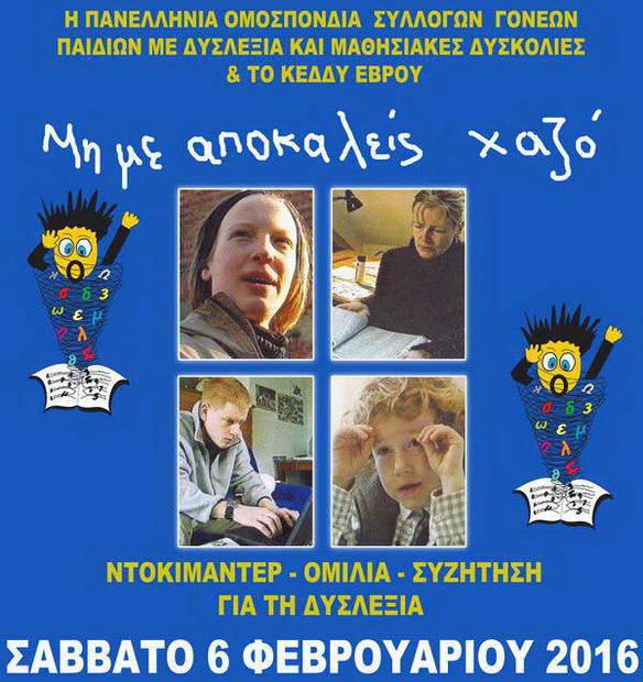 Ενημερωτική εκδήλωση για τη Δυσλεξία και τις Μαθησιακές Δυσκολίες