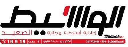 جريدة وسيط الصعيد عدد الجمعة 8 سبتمبر 2017 م