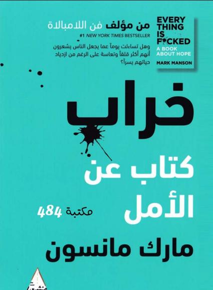 خراب: كتاب عن الأمل goodreads  كتاب خراب مكتبة نور  تحميل كتاب خراب كتاب عن الأمل PDF