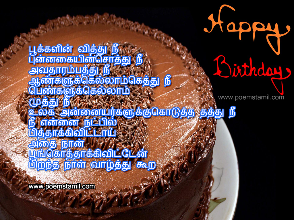 how to write happy birthday in tamil