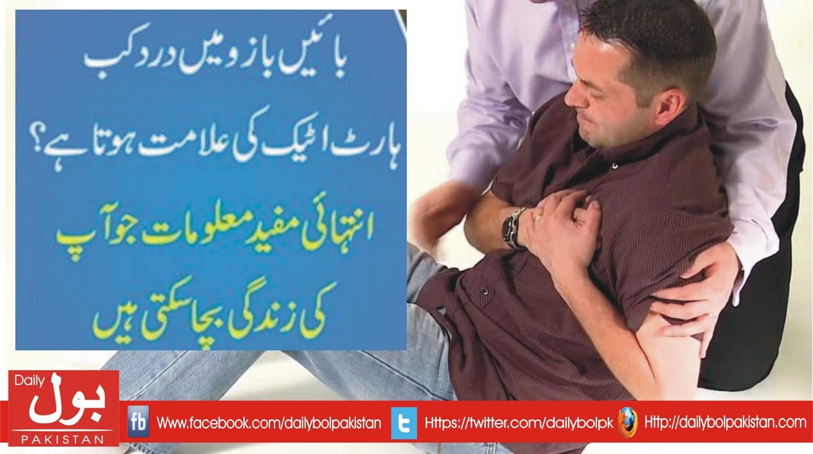 Bain Bazo ma dard kab heartataik ki alamat hota ha | Daily Bol Pakistan
