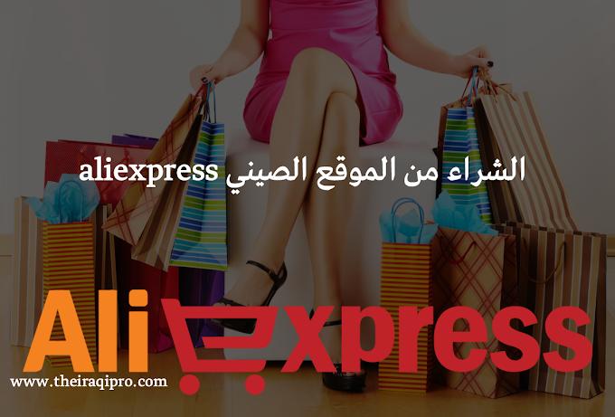 الشراء من موقع الصيني aliexpress والشحن مجانا للعراق وباقي الدول العربية