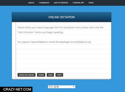 موقع dictation للكتابة بالصوت