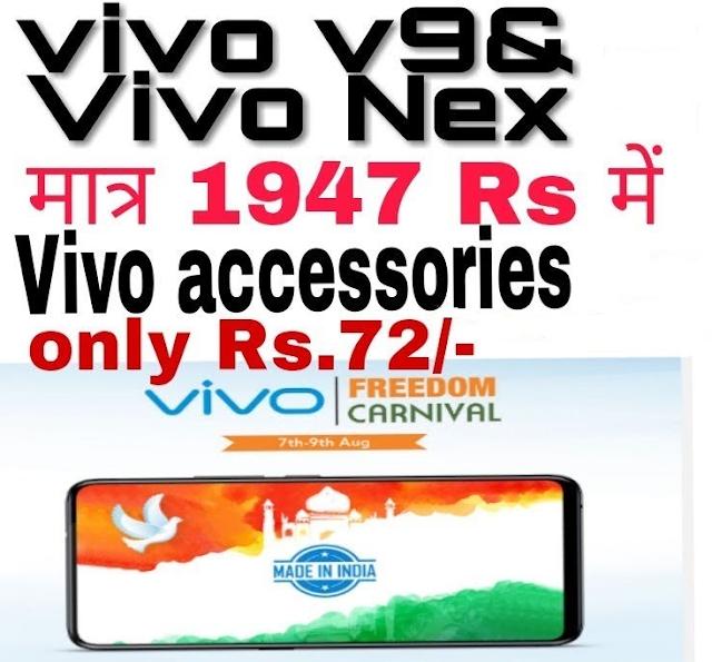 Vivo Freedom Carnival Sale: Vivo Nex और Vivo V9 को खरीद सकते हैं केवल 1,947 रुपये में, जानें कैसे?