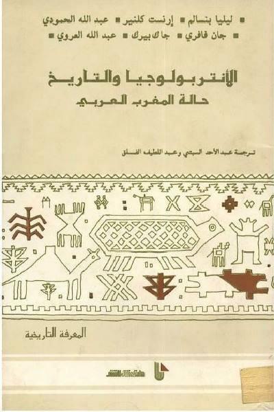 الأنتربولوجيا والتاريخ حالة المغرب العربي