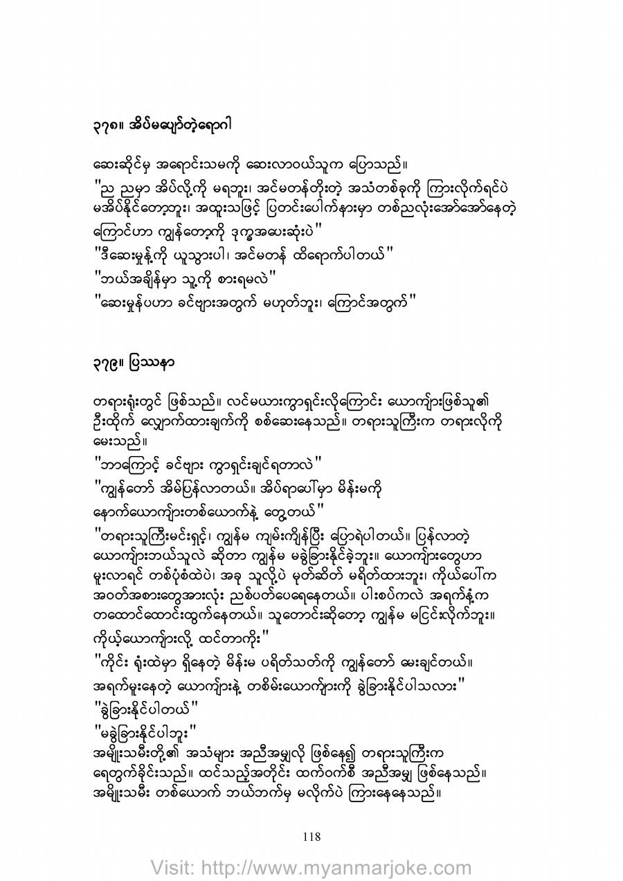 The Insomnia, myanmar jokes
