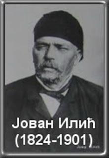 Јован Илић | СОНЕТИ
