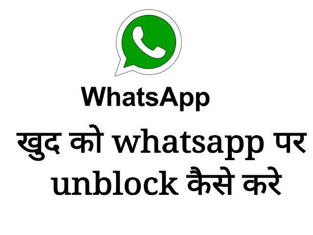 Unblock Kaise kare