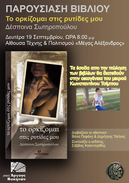 Παρουσίαση του βιβλίου «Το ορκίζομαι στις ρυτίδες μου» της Δέσποινας Σωτηροπούλου για τον μικρό Κωνσταντίνο Τσίμπο