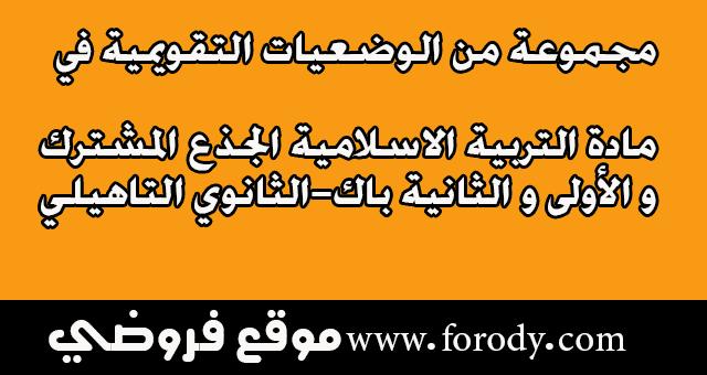 مجموعة من الوضعيات التقويمية في مادة التربية الاسلامية الجذع المشترك و الأولى و الثانية باك-الثانوي التاهيلي