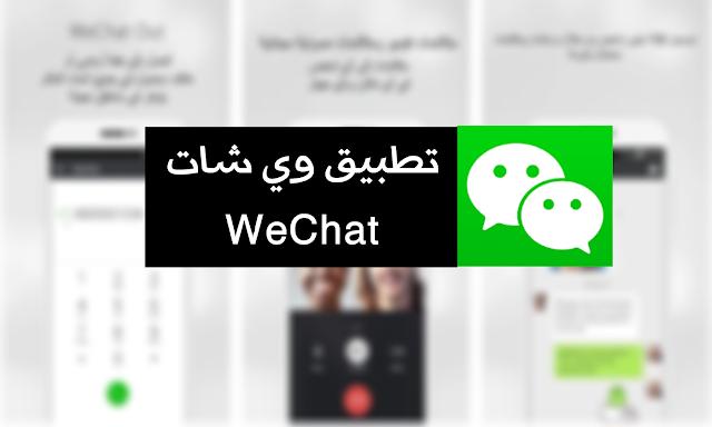 تحميل تطبيق و برنامج وي شات WeChat للتعارف و التواصل مع الآخرين للموبايل الأندرويد آخر إصدار مجانا برابط مباشر