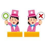 漢字検定4級 四字熟語