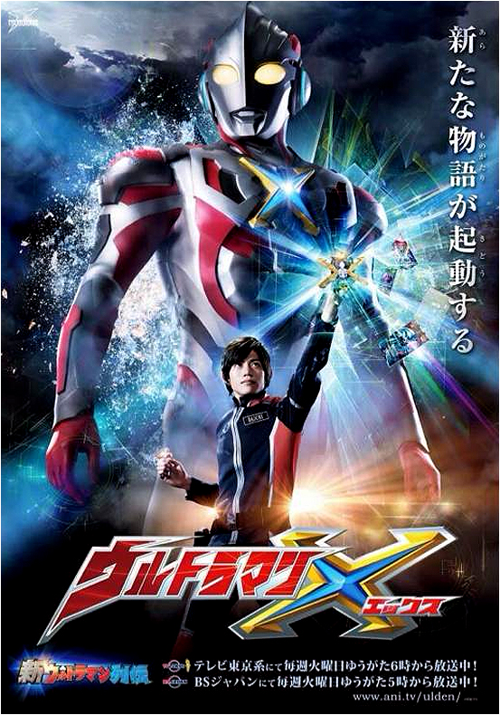 五字頭耗子的玩具觀察: 超人力霸王X特殊防衛隊Xio