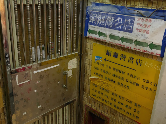 closed door of Causeway Bay Books