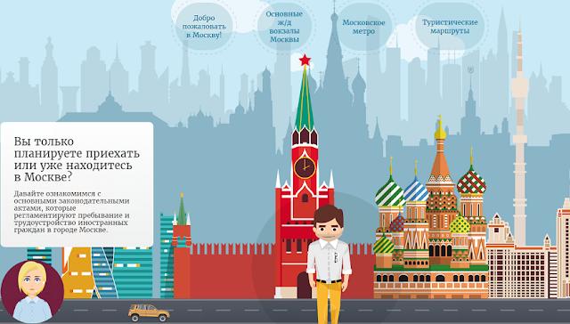 В Москве запустили онлайн-квесты для мигрантов