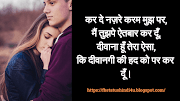 55+ [Updated New] Best Love Shayari in Hindi 2019