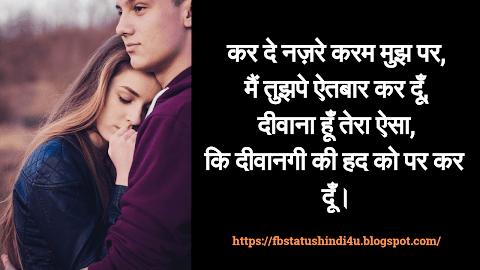 55+ [Updated New] Best Love Shayari in Hindi 2019
