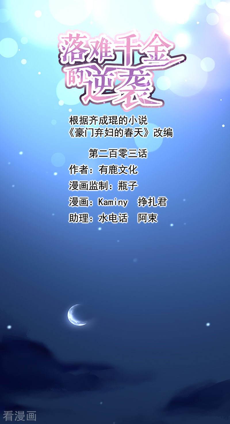 落難千金的逆襲: 203話 煜城不見了?! - 第1页