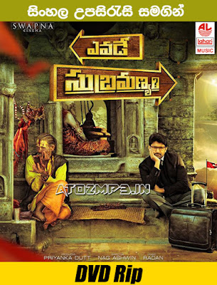 Yevade Subramanyam 2015 Teligu full movie watch online with sinhala subtitle