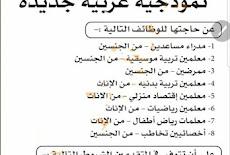 فرص وظيفية غير محدد الجنسية في مدرسة نموذجية في الكويت