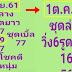 หวยแอดหนุ่ม สรุปแน้ๆ สองตัวล่าง งวดวันที่ 1/10/61 (ผลงานเข้า 79 ตรงๆ)