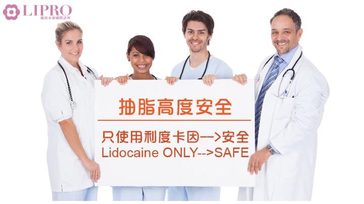 抽脂安全 局部麻醉隆乳 抽脂死亡  顯微抽脂 抽脂麻醉
