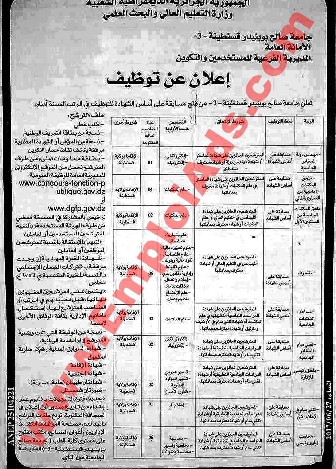 إعلان مسابقة التوظيف 26 منصب اداري بجامعة صالح بوبنيدر ولاية قسنطينة جوان 2017