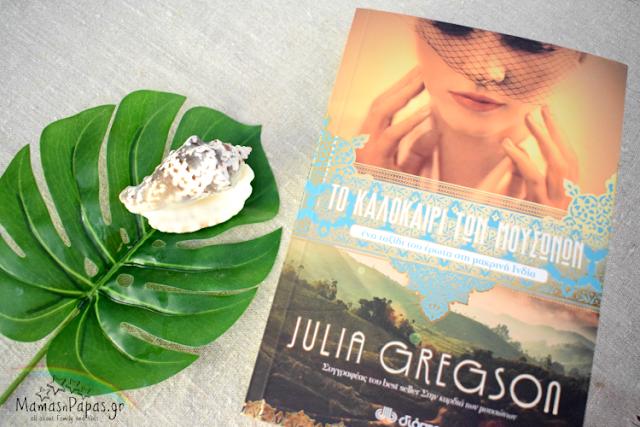 εκδόσεις διόπτρα Julia Gregson