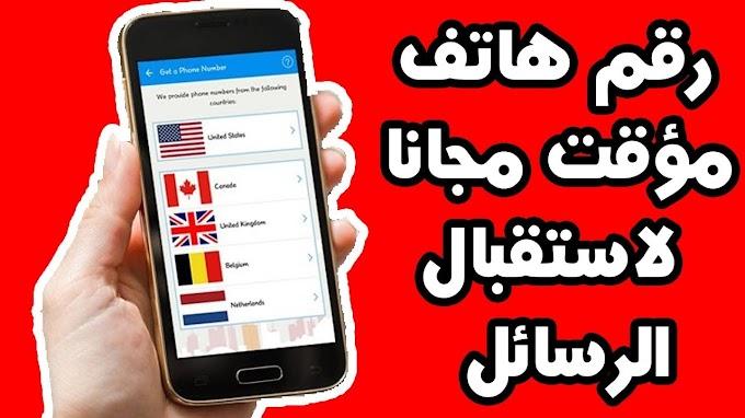 موقع يعطيك رقم هاتف مؤقت لاستقبال الرسائل SMS مجانا