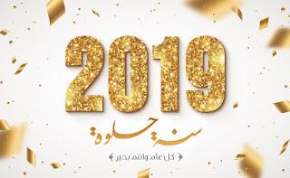 صور تهانى راس السنة الميلادية 2019