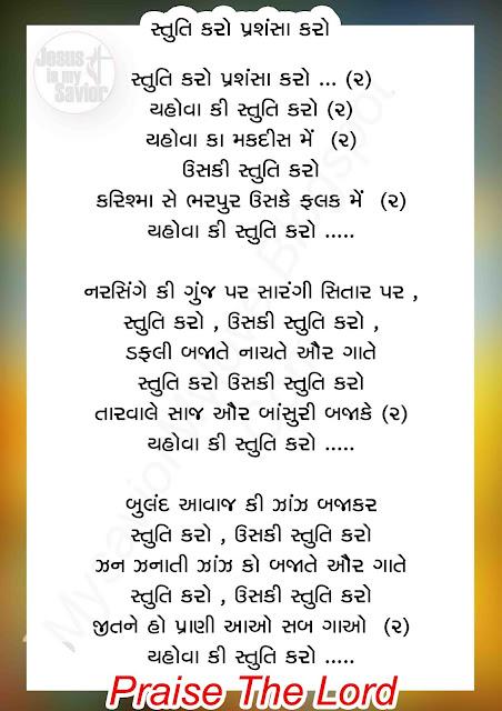 Stuti Karo Prasansa Karo jesus song Lyrics