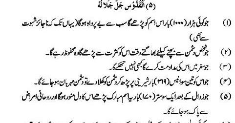 Al-Quddus: Allah Name Benefits   Asma ul Husna K Amal - Bhai Hanfi