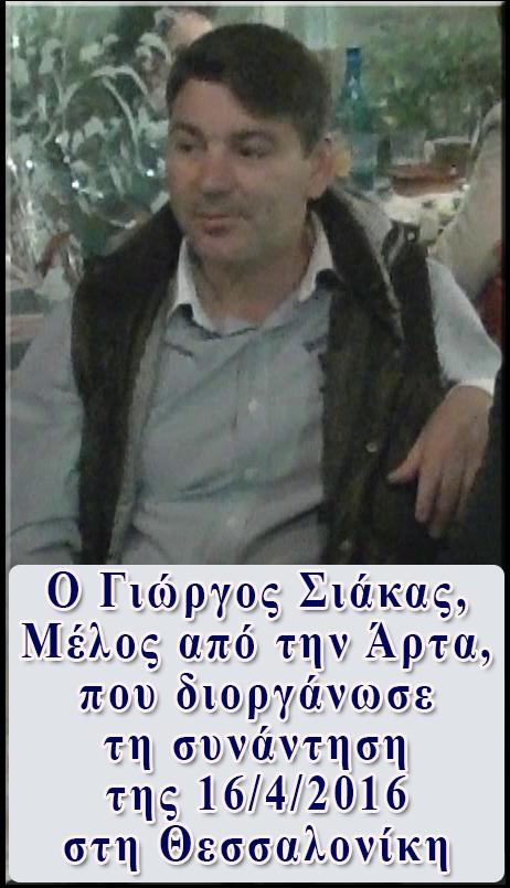 ΓΙΩΡΓΟΣ ΣΙΑΚΑΣ
