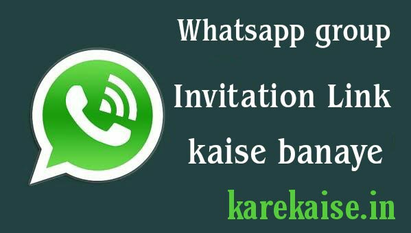 Whatsapp par group invitation link kaise banaye