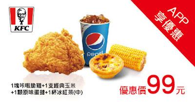 【肯德基KFC】1月份優惠代號/優惠券/菜單/coupon