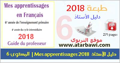 دليل الأستاذ Mes apprentissages 2018 - المستوى السادس ابتدائي