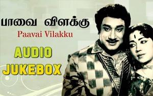 Paavai Vilakku (1960) All Songs Jukebox | Sivaji Ganesan, Sowcar Janaki | KV Mahadevan Tamil Hits