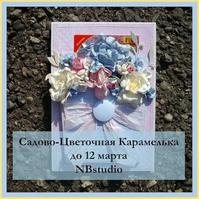 Моя Садово-Цветочная Карамелька до 12 марта