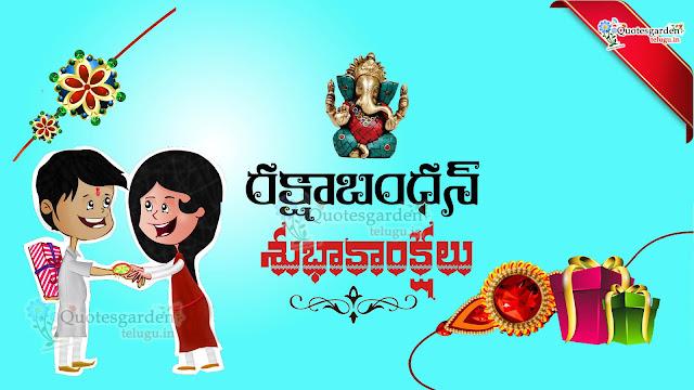 2017 Rakshabandhan latest telugu quotes greetings wishes