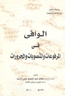 تحميل كتاب الوافي في المرفوعات والمنصوبات والمجرورات pdf صلاح عبد العزيز علي السيد