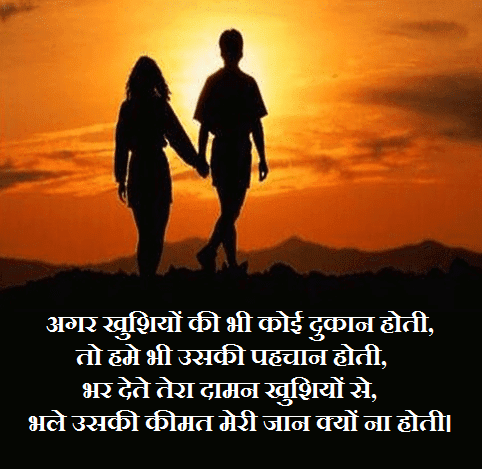 Romantic 140 Words Love Shayari In Hindi For Girlfriend