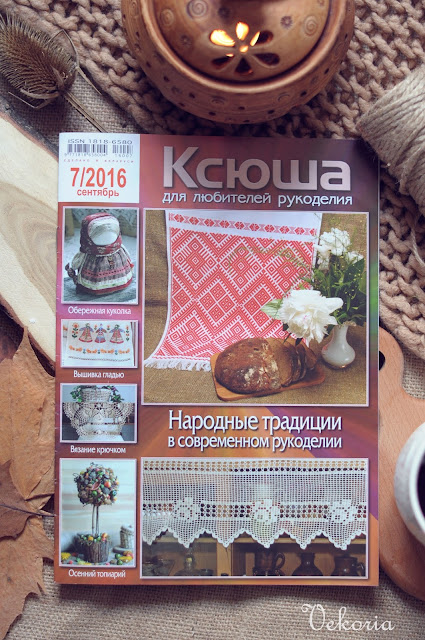 журнал о рукоделии