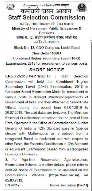 SSC CHSL 2018 Short Notice Publish Regarding Exam dates