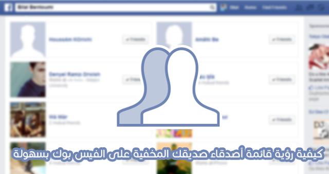 طريقة رؤية قائمة أصدقاء صديقك المخفية على الفيسبوك بسهولة