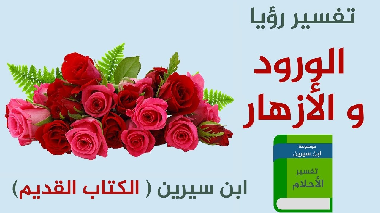 الورد في المنام تفسير حلم بوكيه الورد و الازهار في الرؤيا لابن