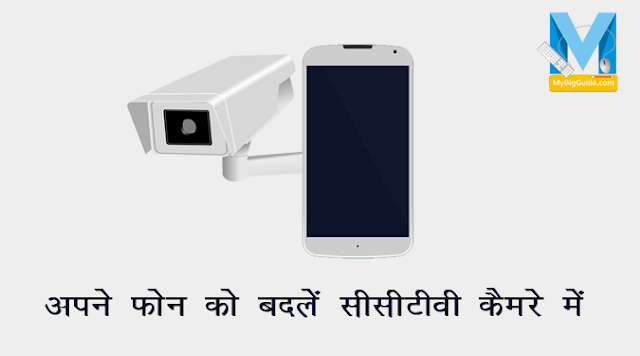 How to turn your android phone into a CCTV camera] अपने फोन