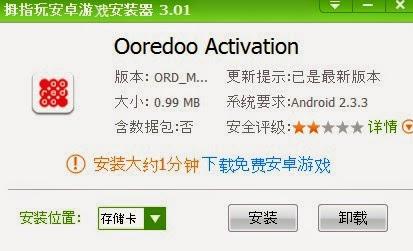 Ooredoo activation Apk