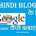 Hindi Blog के लिए Google AdSense Account कैसे बनाए..?
