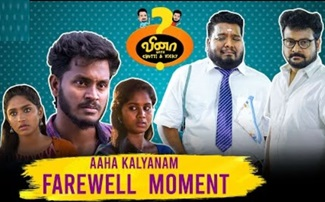 AAHA KALYANAM FAREWELL MOMENT|VINA WITH CHUTTI & VICKY |EPISODE 1|BLACKSHEEP