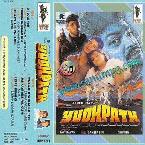 yudhpath songs